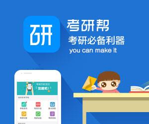 中国人民银行研究生部考研必备利器