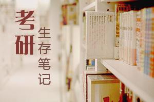 考研生存手册