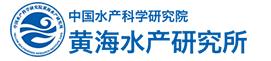 中国水科院黄海水产研究所