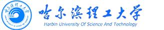 哈尔滨理工大学
