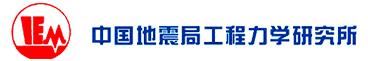 中国地震局工程力学研究所