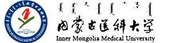 内蒙古医学院