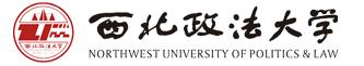 西北政法大学
