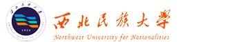 西北民族大学